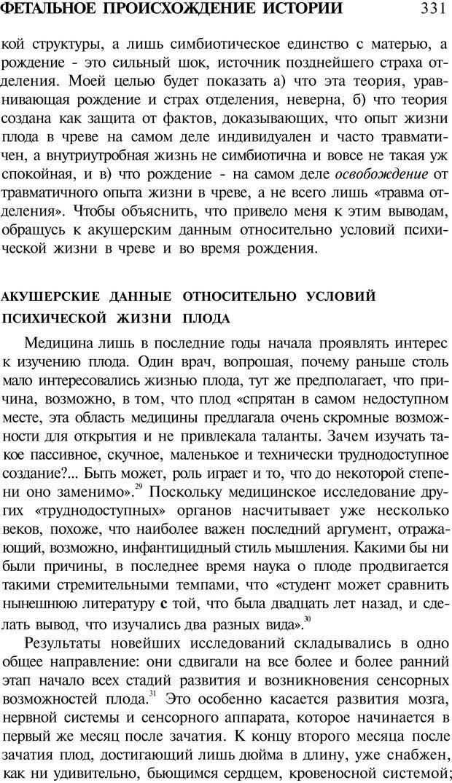 PDF. Психоистория. Демоз Л. Страница 338. Читать онлайн