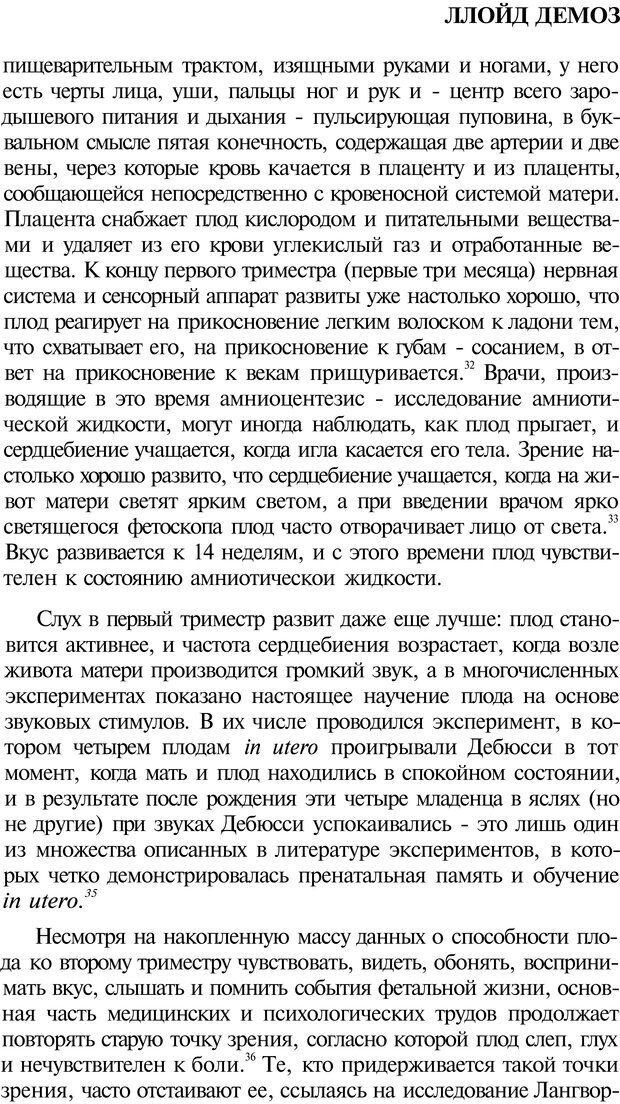 PDF. Психоистория. Демоз Л. Страница 339. Читать онлайн
