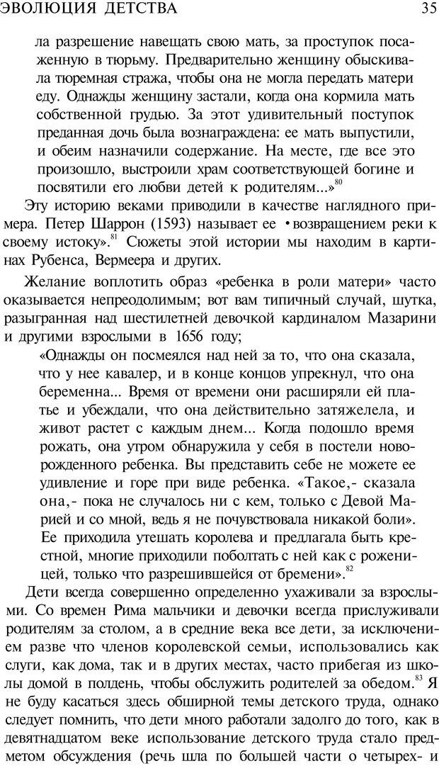 PDF. Психоистория. Демоз Л. Страница 34. Читать онлайн