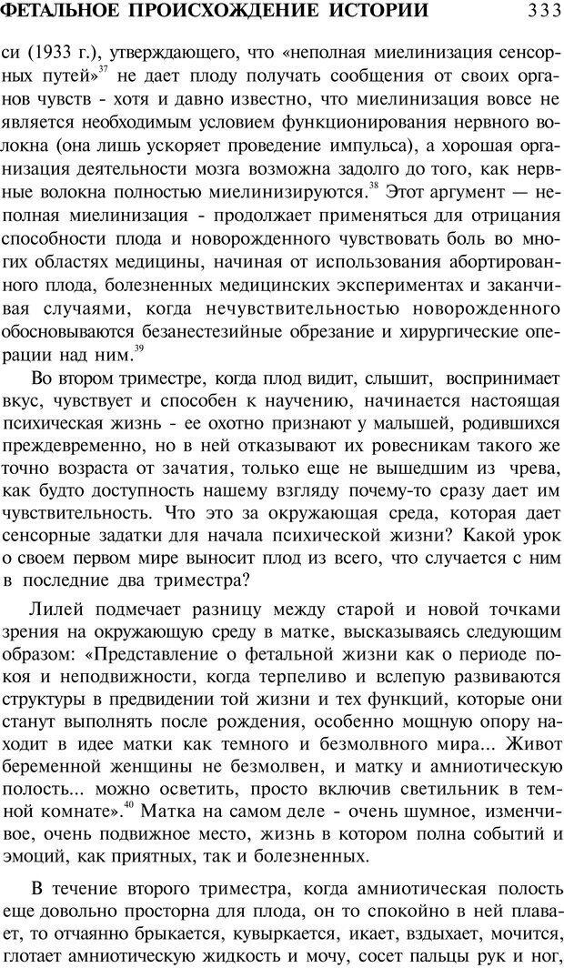 PDF. Психоистория. Демоз Л. Страница 340. Читать онлайн