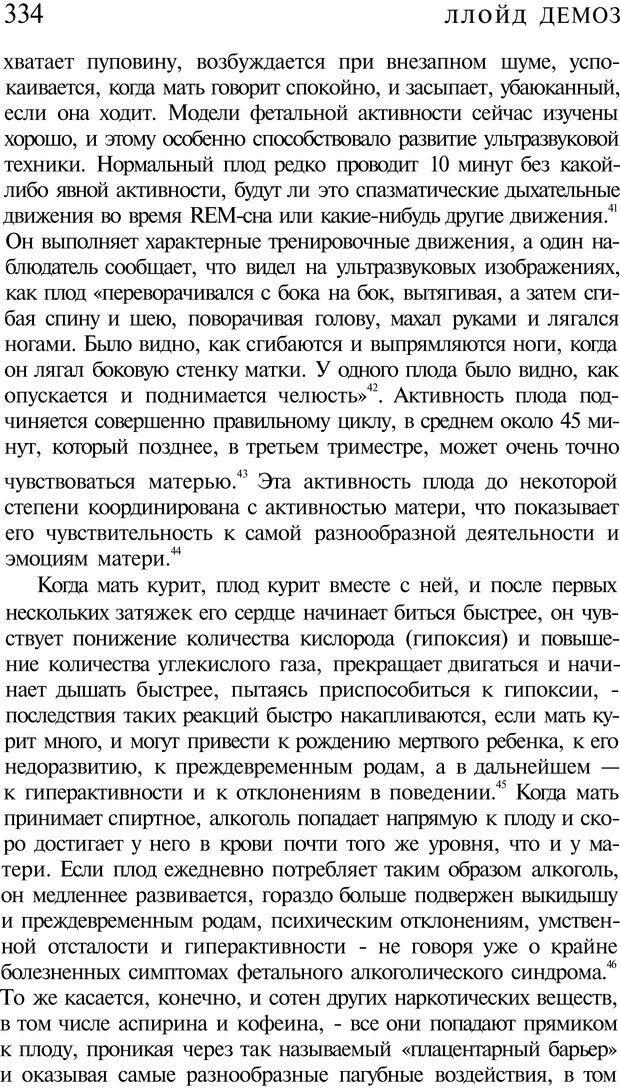 PDF. Психоистория. Демоз Л. Страница 341. Читать онлайн