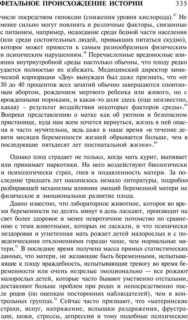 PDF. Психоистория. Демоз Л. Страница 342. Читать онлайн