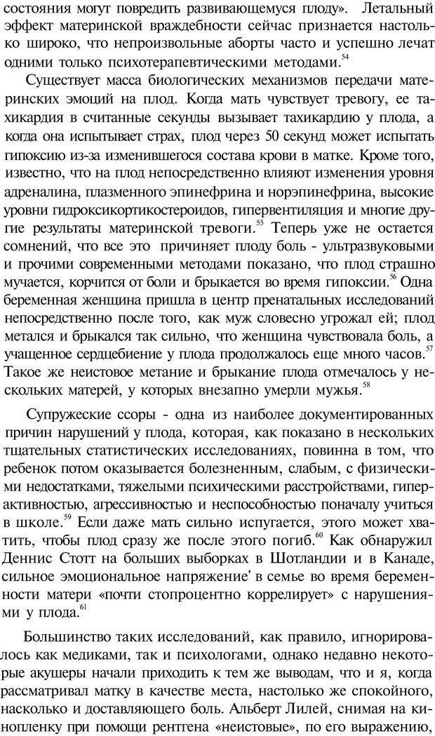 PDF. Психоистория. Демоз Л. Страница 343. Читать онлайн