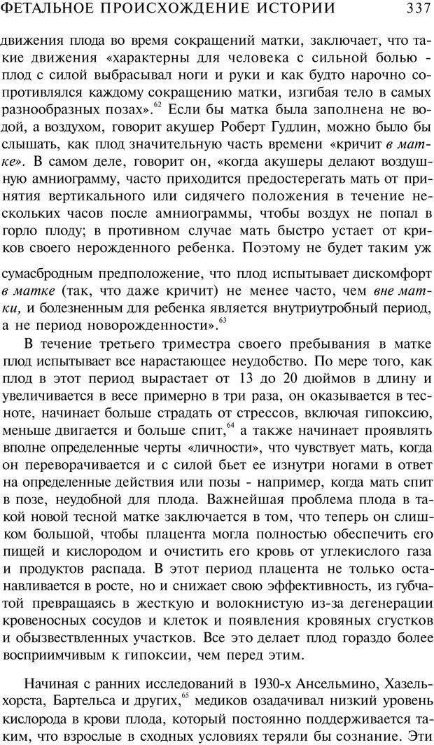 PDF. Психоистория. Демоз Л. Страница 344. Читать онлайн