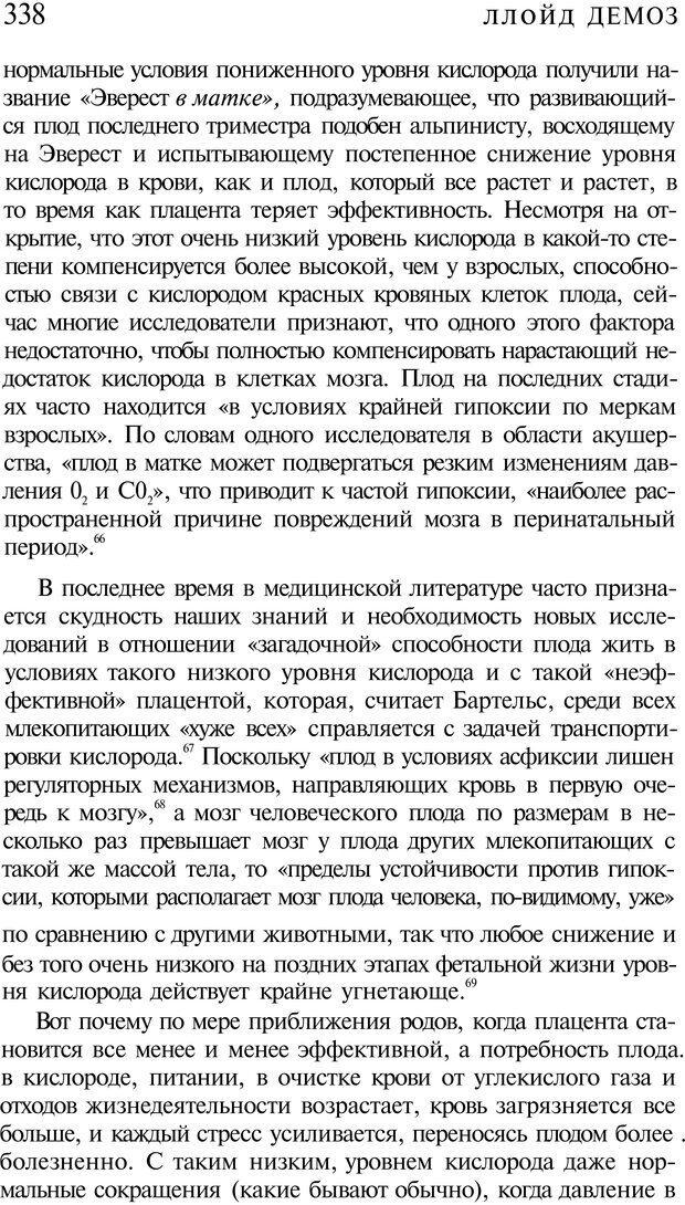 PDF. Психоистория. Демоз Л. Страница 345. Читать онлайн