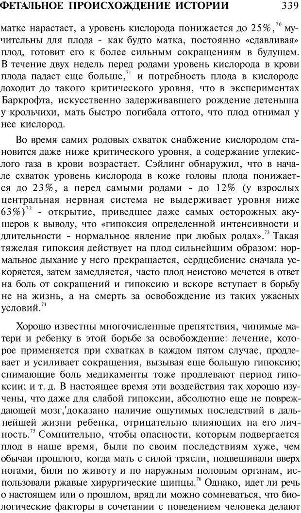 PDF. Психоистория. Демоз Л. Страница 346. Читать онлайн
