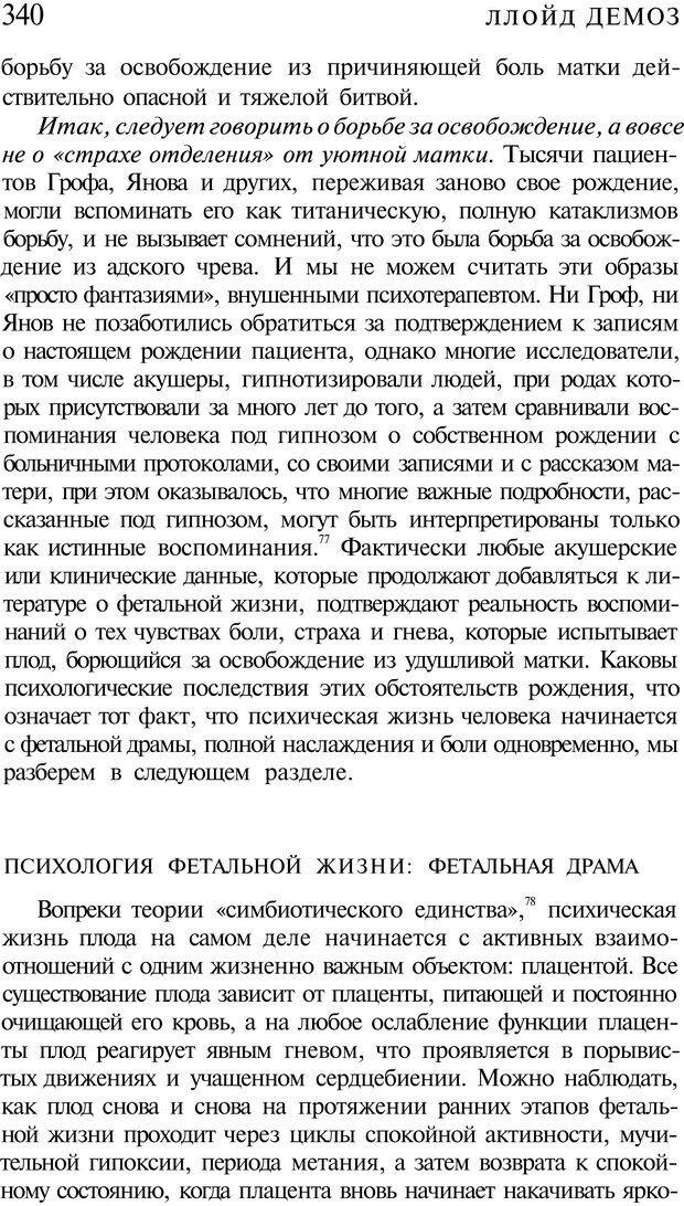 PDF. Психоистория. Демоз Л. Страница 347. Читать онлайн