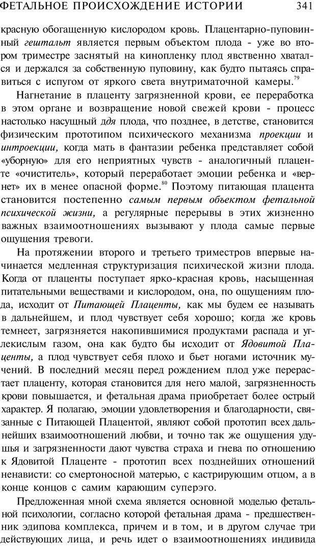 PDF. Психоистория. Демоз Л. Страница 348. Читать онлайн
