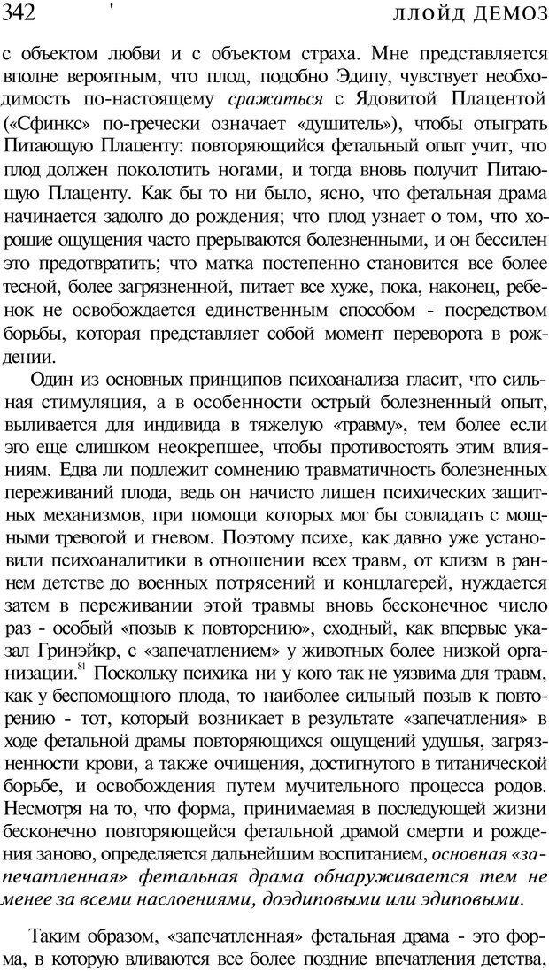 PDF. Психоистория. Демоз Л. Страница 349. Читать онлайн