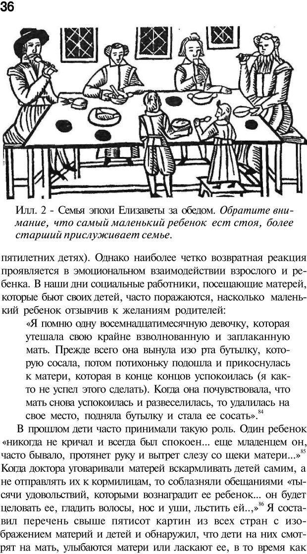 PDF. Психоистория. Демоз Л. Страница 35. Читать онлайн