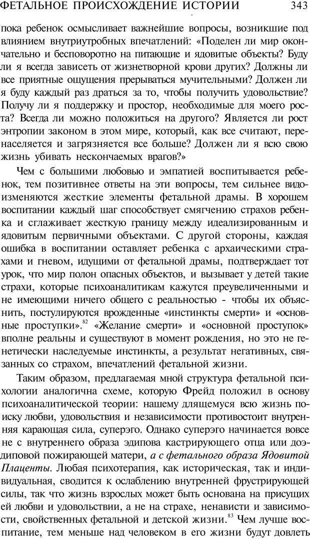 PDF. Психоистория. Демоз Л. Страница 350. Читать онлайн