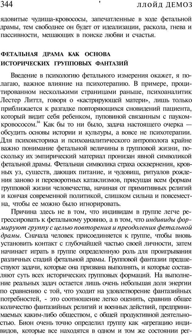 PDF. Психоистория. Демоз Л. Страница 351. Читать онлайн