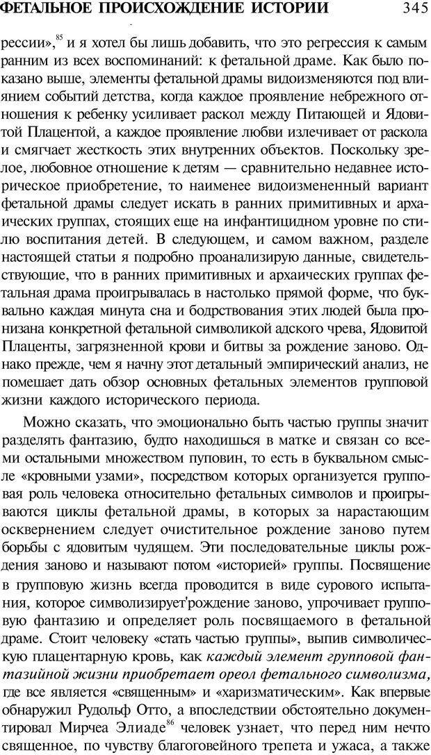 PDF. Психоистория. Демоз Л. Страница 352. Читать онлайн