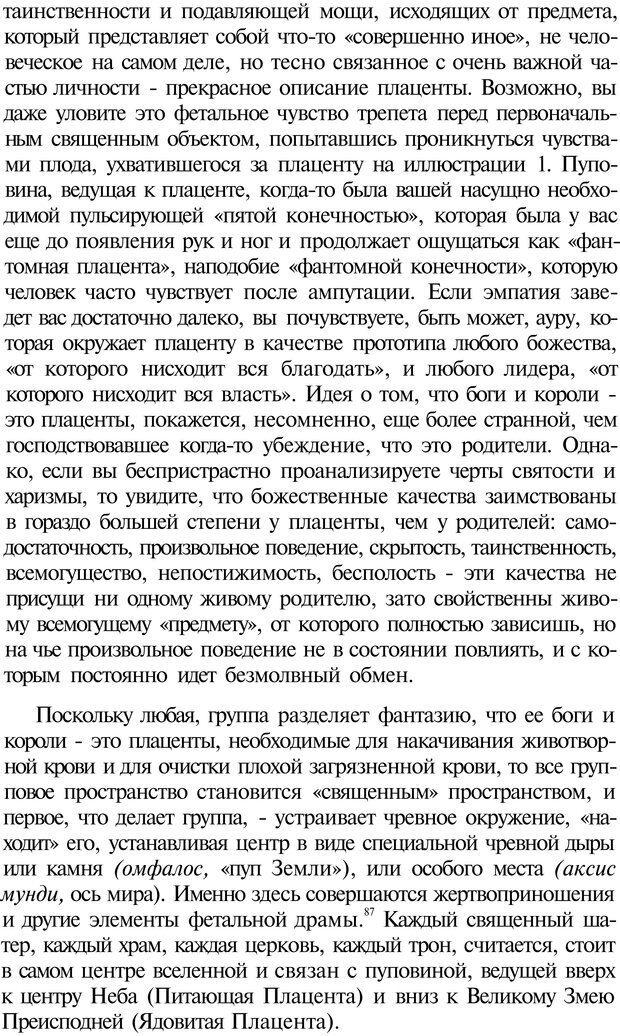PDF. Психоистория. Демоз Л. Страница 353. Читать онлайн
