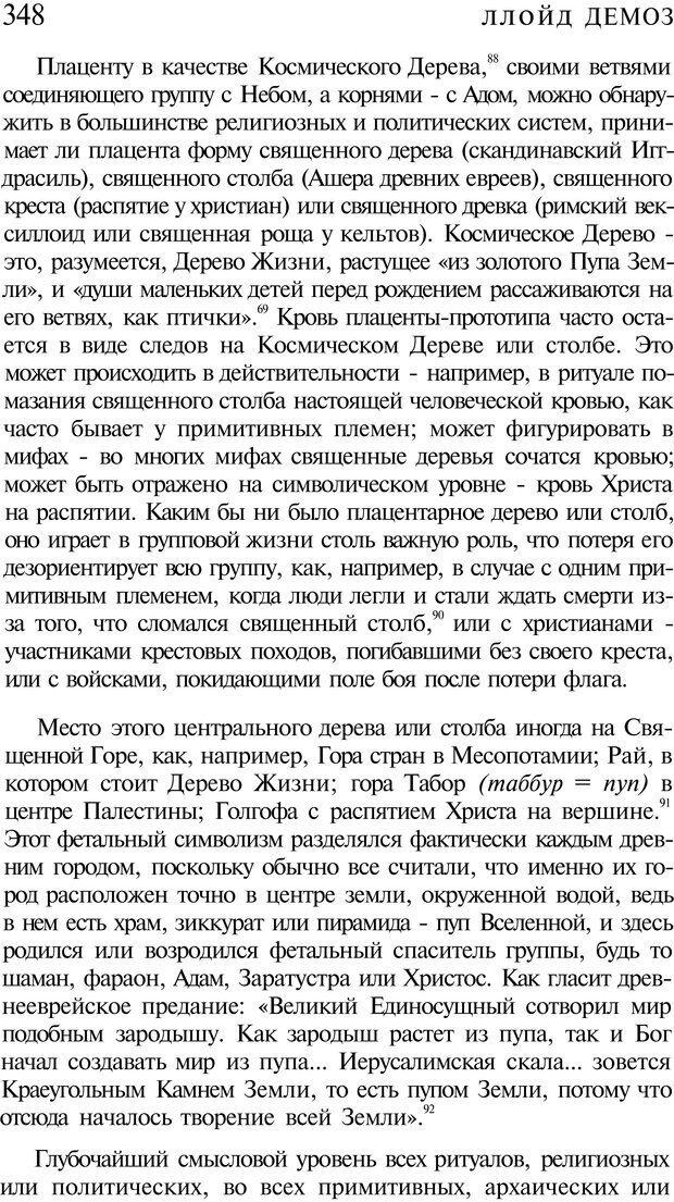 PDF. Психоистория. Демоз Л. Страница 355. Читать онлайн