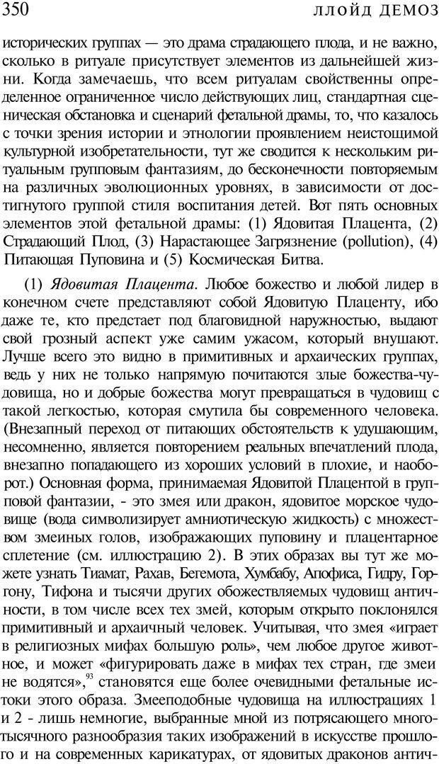 PDF. Психоистория. Демоз Л. Страница 357. Читать онлайн
