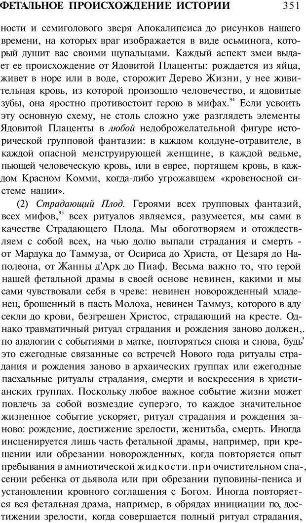 PDF. Психоистория. Демоз Л. Страница 358. Читать онлайн