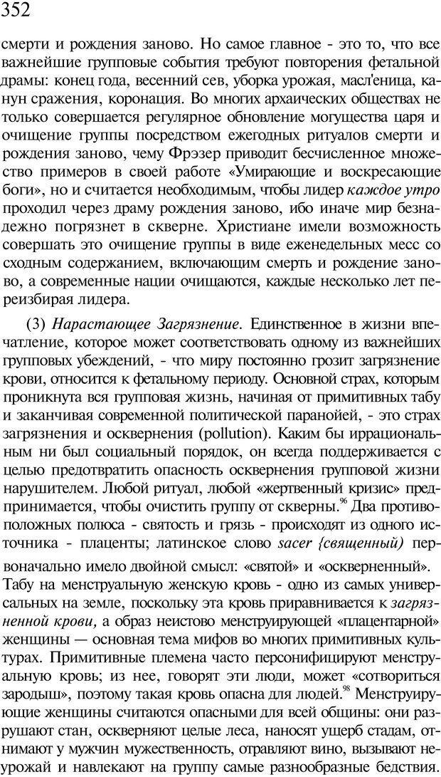 PDF. Психоистория. Демоз Л. Страница 359. Читать онлайн