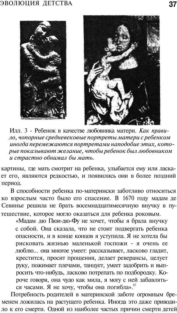 PDF. Психоистория. Демоз Л. Страница 36. Читать онлайн