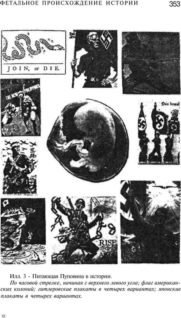 PDF. Психоистория. Демоз Л. Страница 360. Читать онлайн