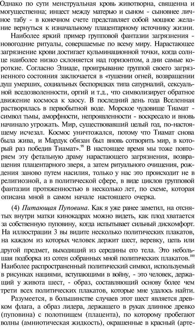 PDF. Психоистория. Демоз Л. Страница 361. Читать онлайн