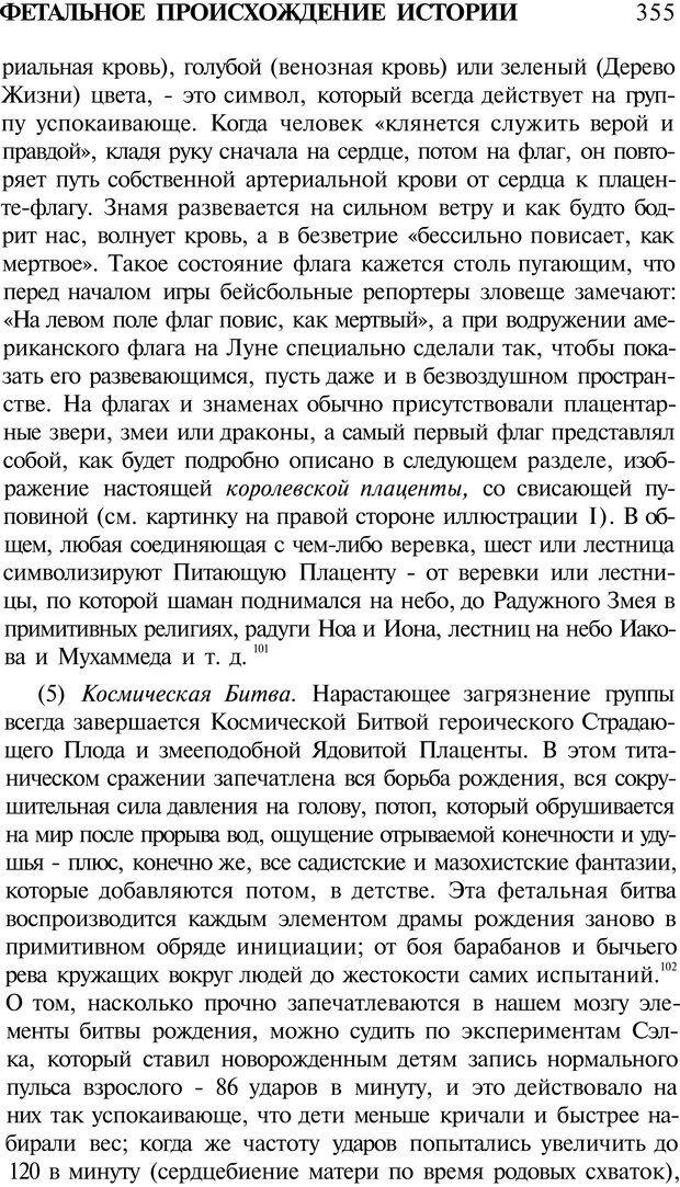 PDF. Психоистория. Демоз Л. Страница 362. Читать онлайн