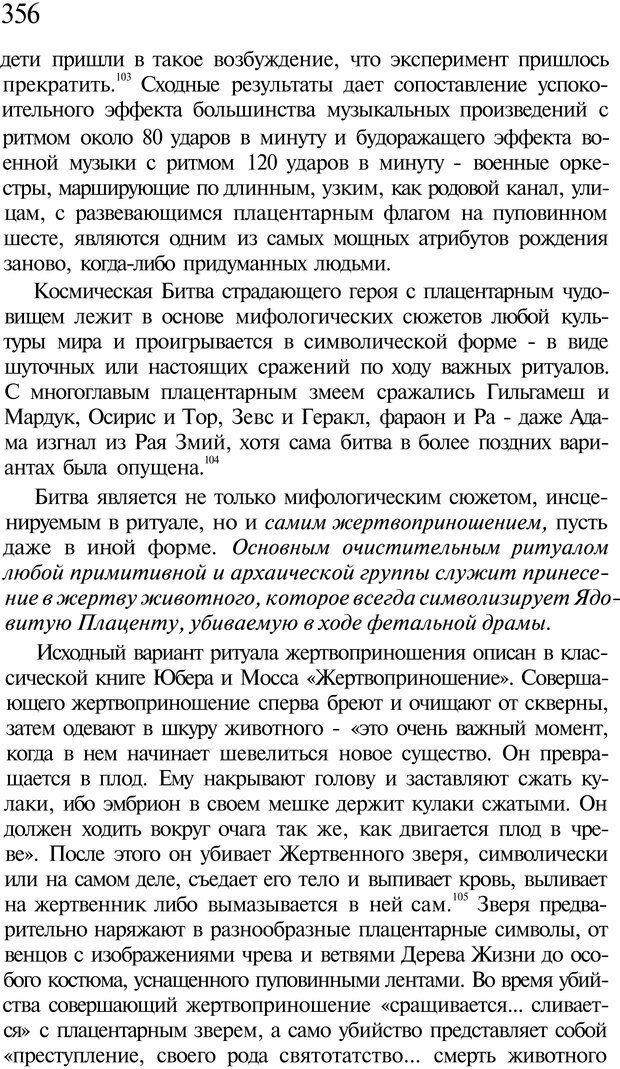 PDF. Психоистория. Демоз Л. Страница 363. Читать онлайн