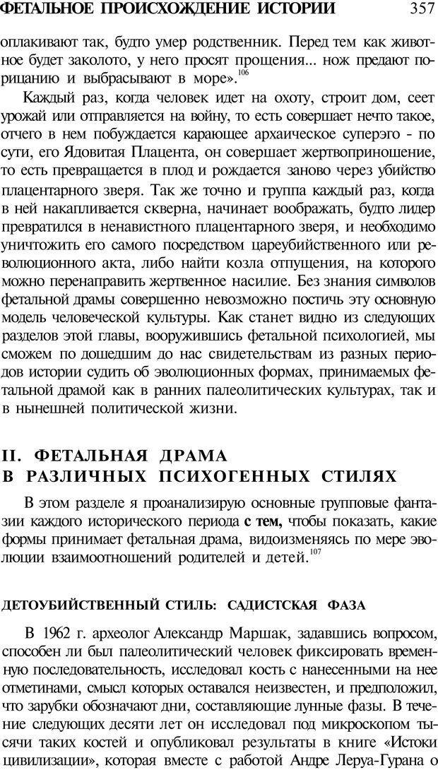 PDF. Психоистория. Демоз Л. Страница 364. Читать онлайн