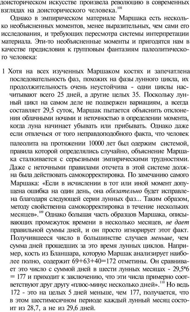 PDF. Психоистория. Демоз Л. Страница 365. Читать онлайн