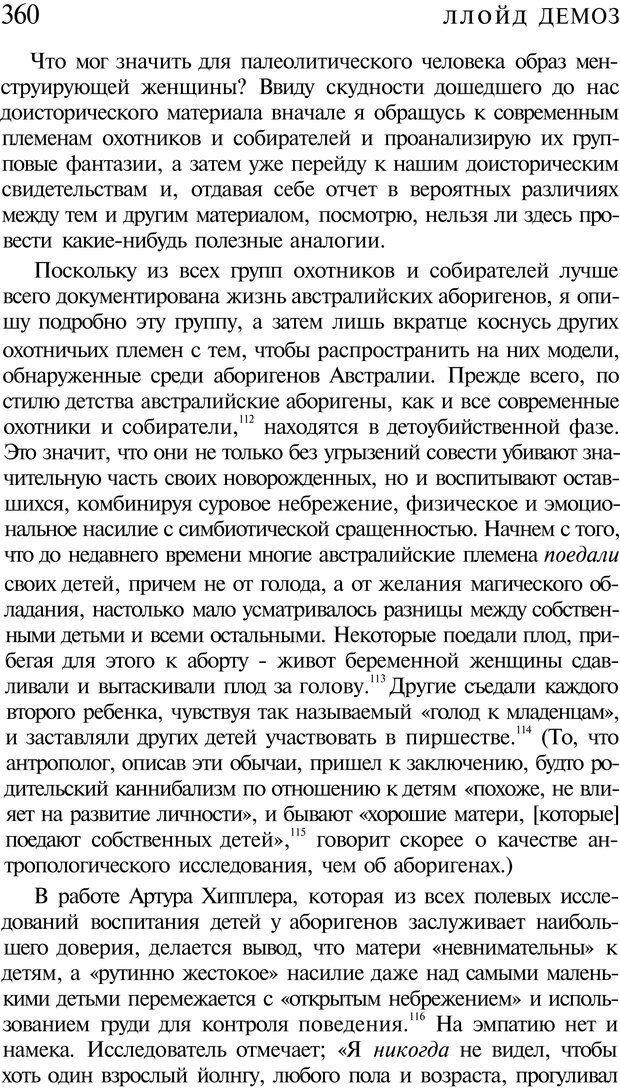 PDF. Психоистория. Демоз Л. Страница 367. Читать онлайн