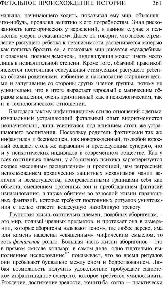 PDF. Психоистория. Демоз Л. Страница 368. Читать онлайн