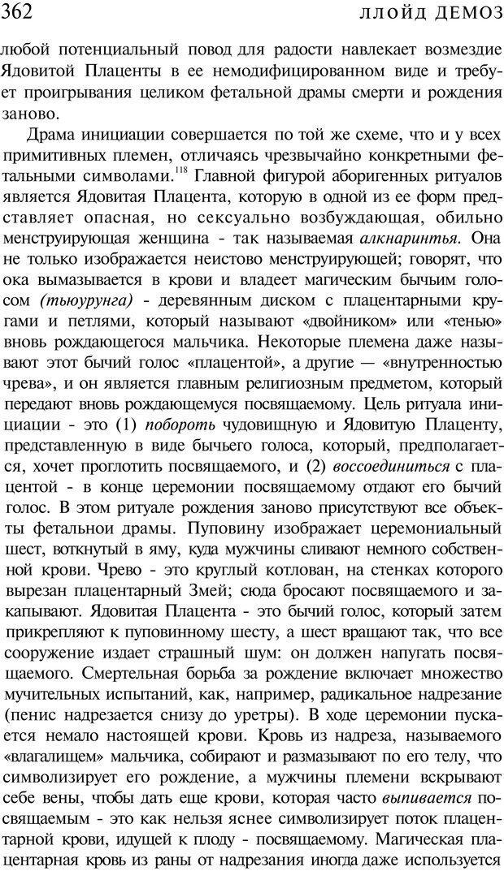 PDF. Психоистория. Демоз Л. Страница 369. Читать онлайн