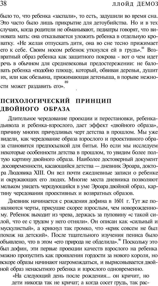 PDF. Психоистория. Демоз Л. Страница 37. Читать онлайн