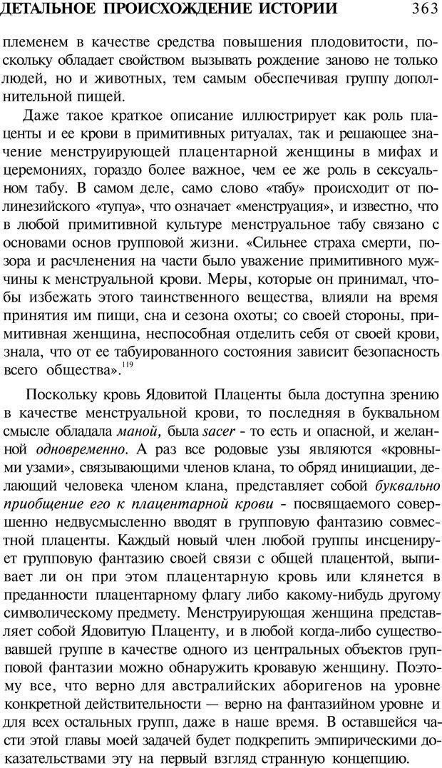 PDF. Психоистория. Демоз Л. Страница 370. Читать онлайн