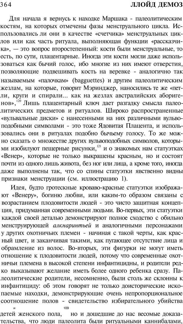 PDF. Психоистория. Демоз Л. Страница 371. Читать онлайн