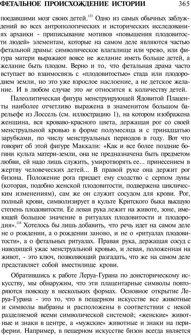 PDF. Психоистория. Демоз Л. Страница 372. Читать онлайн
