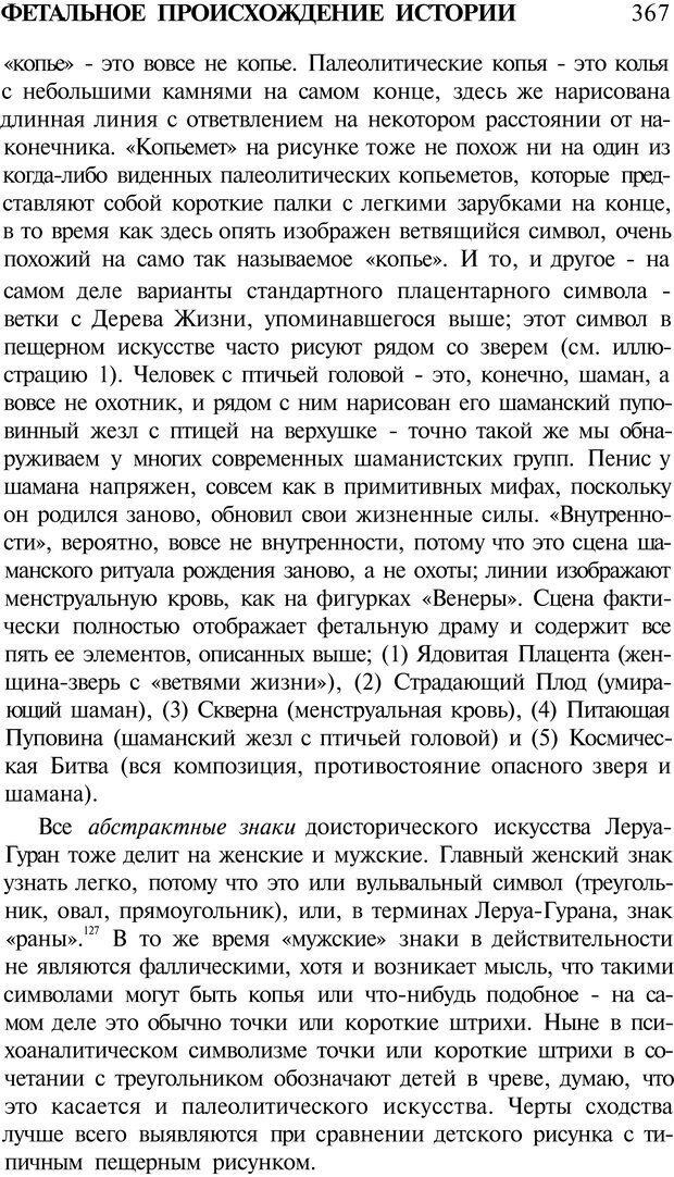 PDF. Психоистория. Демоз Л. Страница 374. Читать онлайн