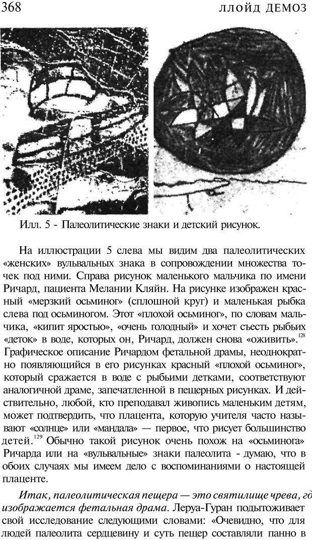 PDF. Психоистория. Демоз Л. Страница 375. Читать онлайн