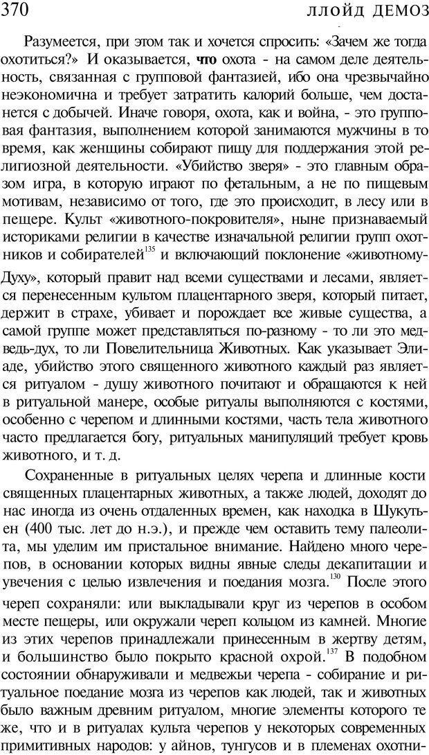 PDF. Психоистория. Демоз Л. Страница 377. Читать онлайн