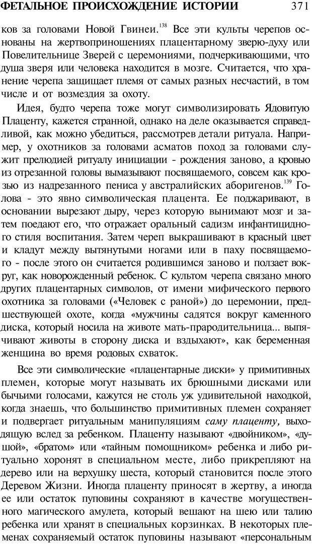 PDF. Психоистория. Демоз Л. Страница 378. Читать онлайн