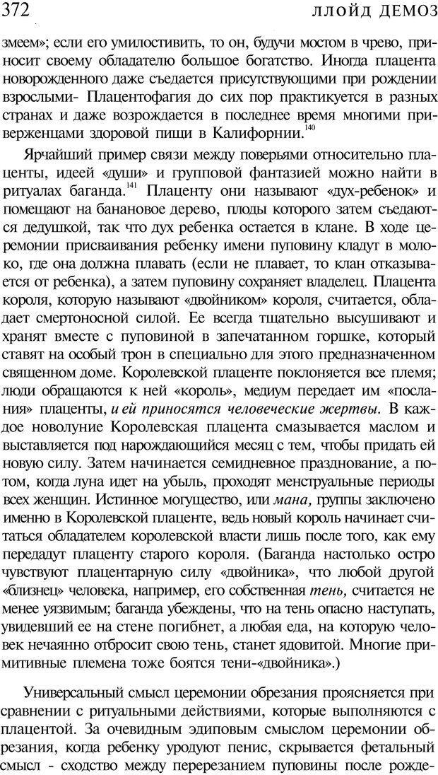 PDF. Психоистория. Демоз Л. Страница 379. Читать онлайн