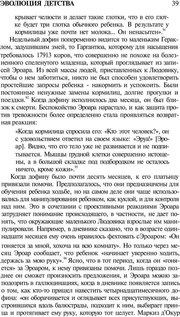 PDF. Психоистория. Демоз Л. Страница 38. Читать онлайн
