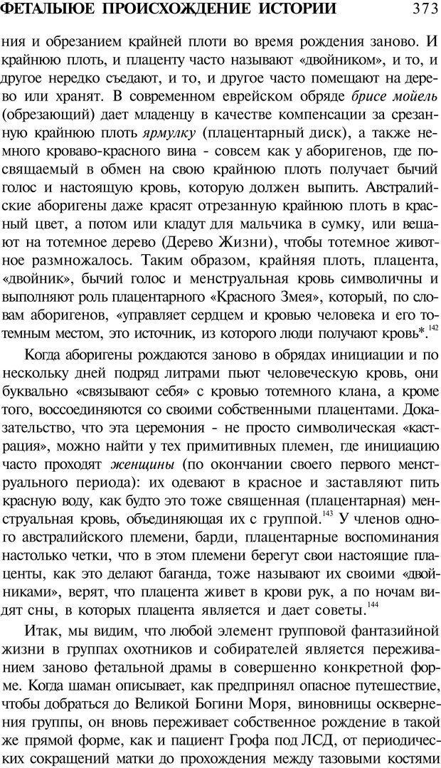 PDF. Психоистория. Демоз Л. Страница 380. Читать онлайн