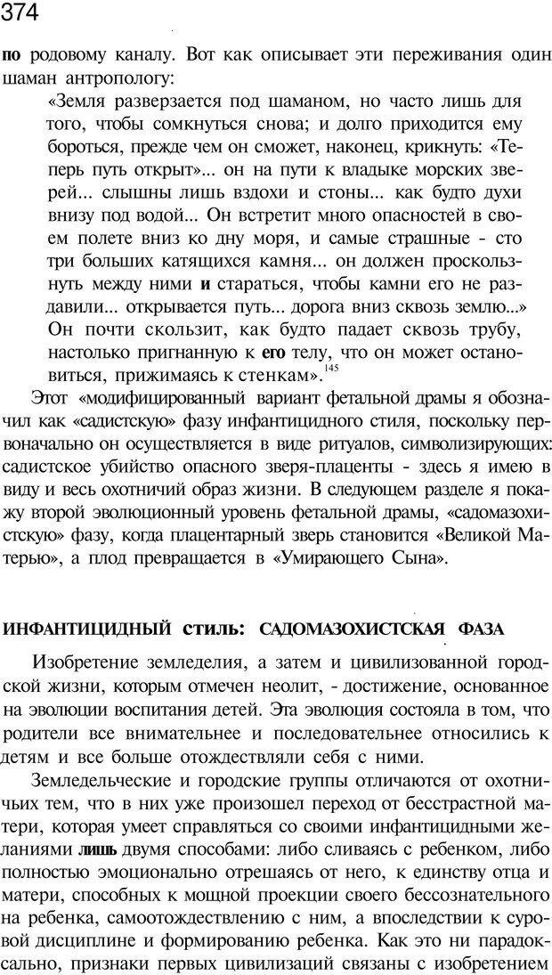 PDF. Психоистория. Демоз Л. Страница 381. Читать онлайн