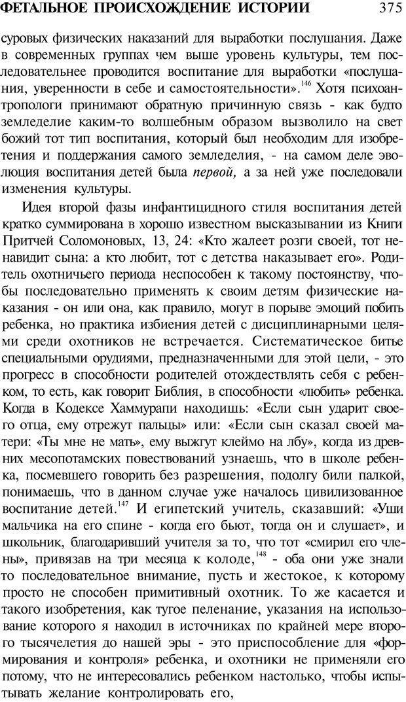 PDF. Психоистория. Демоз Л. Страница 382. Читать онлайн
