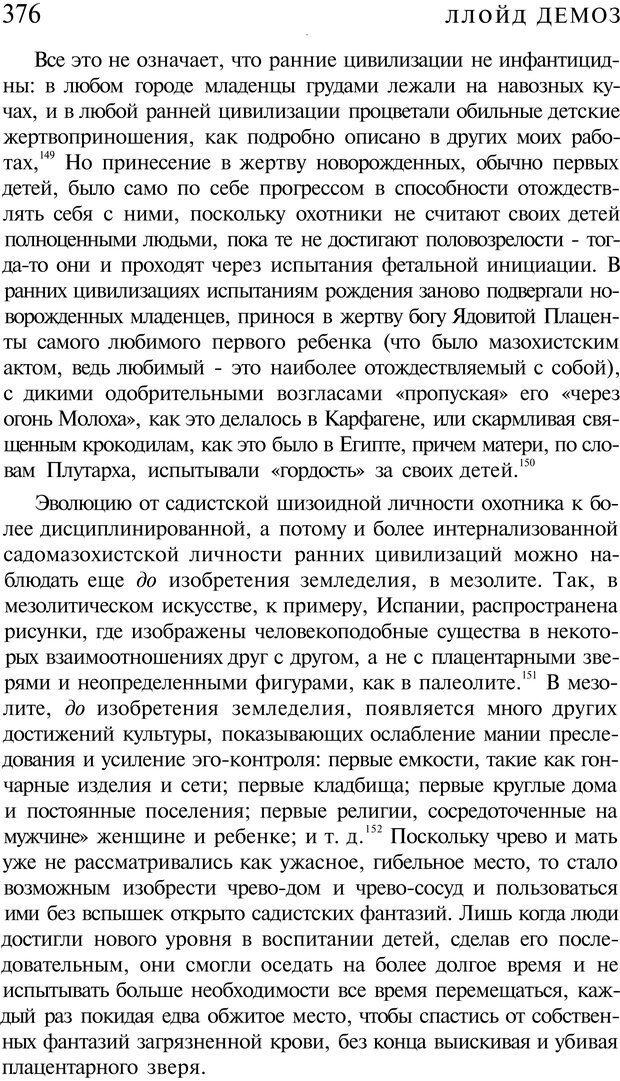 PDF. Психоистория. Демоз Л. Страница 383. Читать онлайн