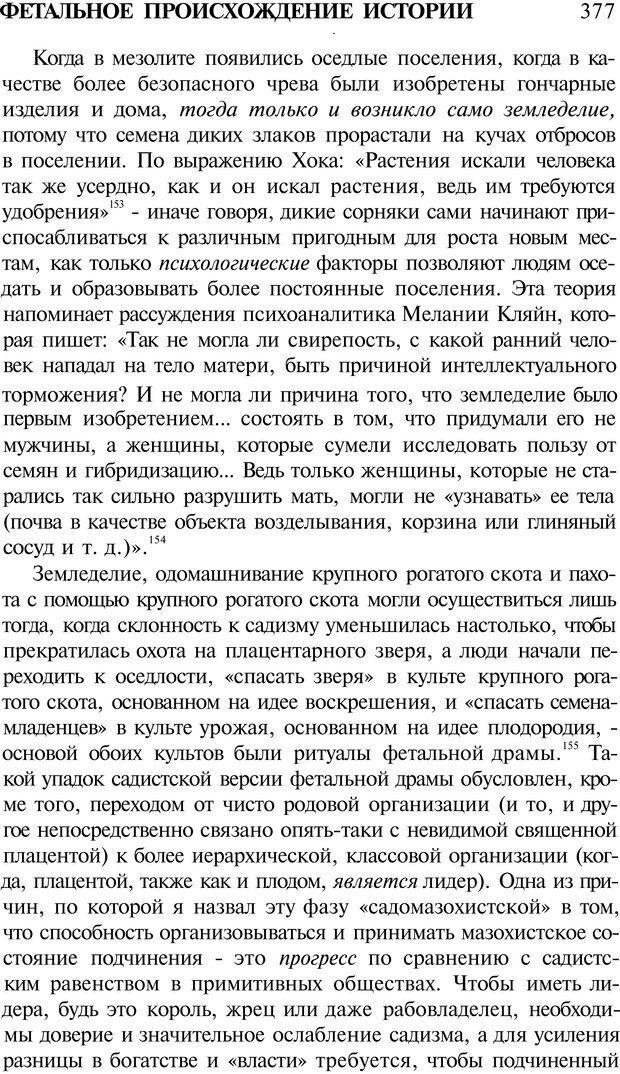 PDF. Психоистория. Демоз Л. Страница 384. Читать онлайн