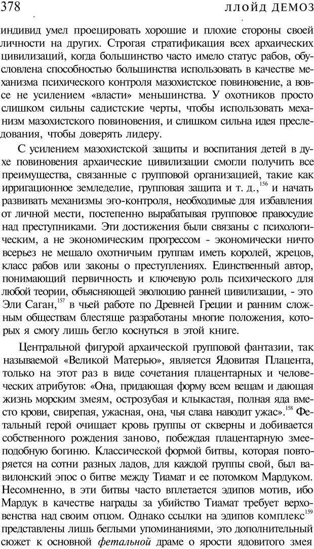 PDF. Психоистория. Демоз Л. Страница 385. Читать онлайн