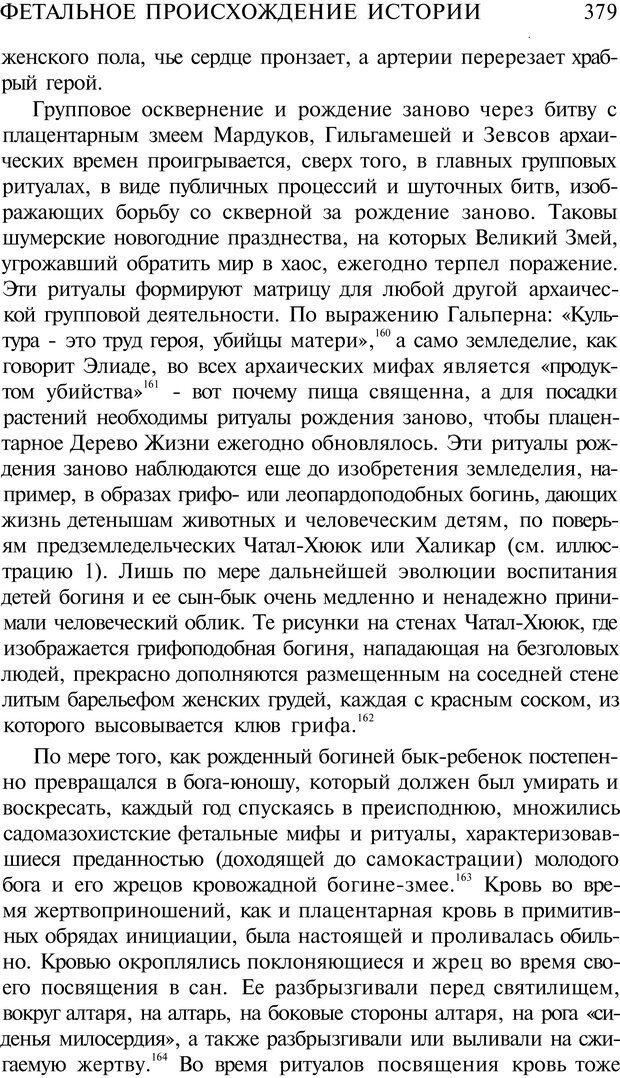 PDF. Психоистория. Демоз Л. Страница 386. Читать онлайн
