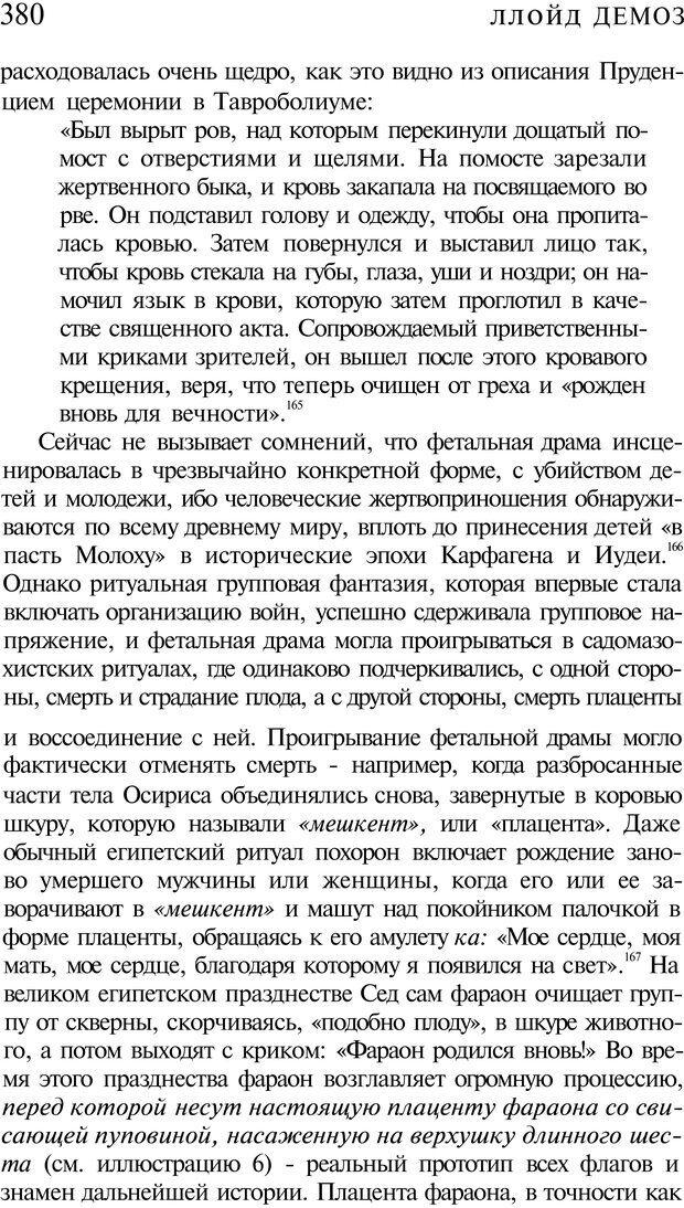 PDF. Психоистория. Демоз Л. Страница 387. Читать онлайн